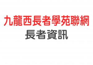 九龍西長者學苑聯網(長者資訊圖)